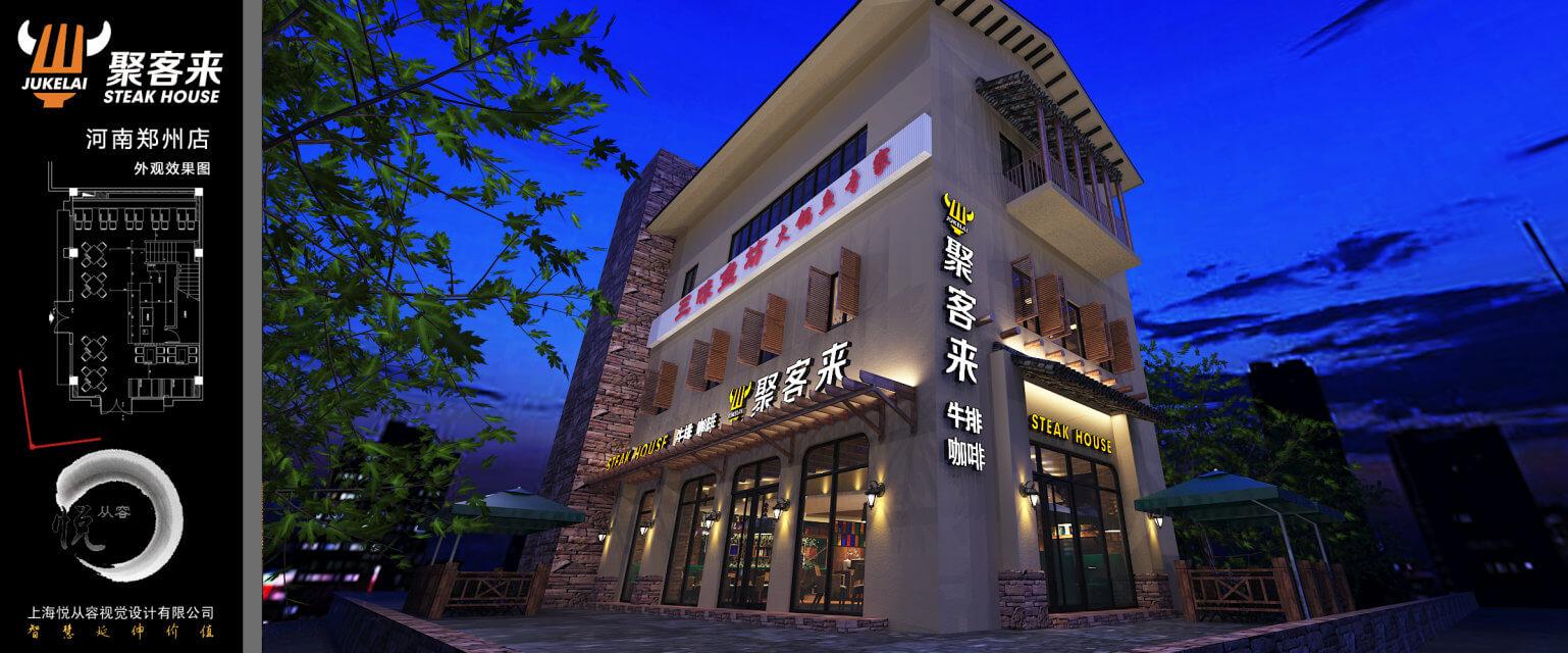 <span>郑州建业森林半岛餐厅</span>