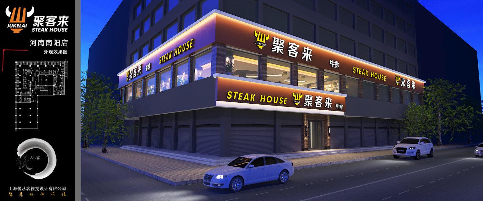 河南南阳餐厅