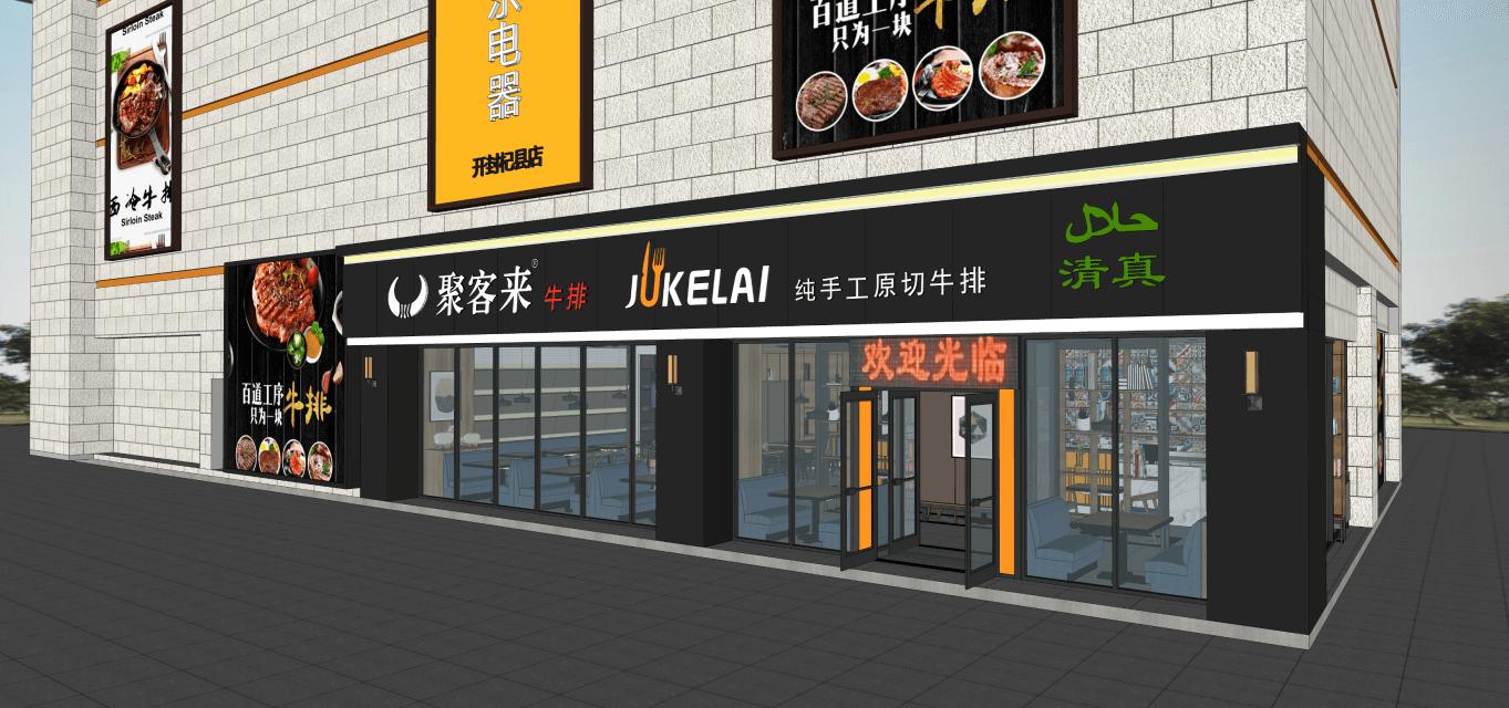 河南杞县餐厅